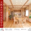 『天然木の家 完成見学会』1