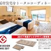 塩尻市お客様の家 「郷の家」完成見学会3