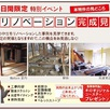 中古リセット住宅 完成見学会in塩釜1