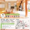 規格住宅tsumiki 新築完成見学会1