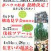 夢ハウス特番ついに長野で放映!!1