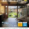 モニター募集「2018万円の家」説明会1