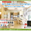 【上越市浦川原区】リセット住宅完成見学会1