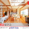 【いわき市常磐関船町】 新築構造見学会1