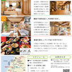 新潟へ「本物」の家づくりを見に行ぐ!2