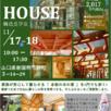 11月17・18日構造見学会開催1