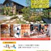 「天然木の家」モニターキャンペーン!1