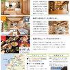 「木の家めぐり」新潟ツアー2