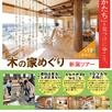 「木の家めぐり」新潟ツアー1