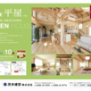 OPEN HOUSE1