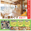 4.20「木の家めぐり」新潟ツアー1