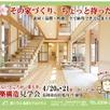 お客様のお宅新築構造見学会1
