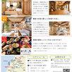 5.18「木の家めぐり」新潟ツアー2
