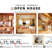 天然木の家「OPEN  HOUSE」1