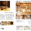 天然木の家「OPEN HOUSE」2
