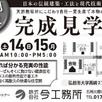弘前市高崎 完成見学会1