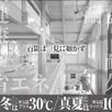 弘前市高崎 完成見学会2