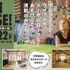 『郷の家』オープンハウスを開催します♪1