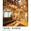 『郷の家』オープンハウスを開催します♪2