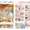 【平屋】『和楽の家01』オープン!!①2