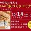 「これからの家づくりセミナー」開催!!1
