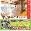 11.16「木の家めぐり」新潟ツアー1