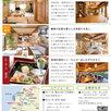 11.16「木の家めぐり」新潟ツアー2
