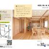 地震に強い家、構造見学会。1