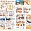 モニター募集説明会(予約制)2