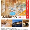 2.15「木の平屋めぐり」松本ツアー1
