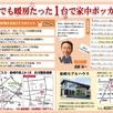 【柏崎市】お客様のお宅新築完成見学会2