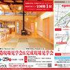 【常総市】新築構造見学会1