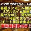 オンライン相談会開催3