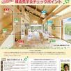 予約制【木のひらや】お客様の家構造見学会3
