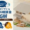 住まいづくり無料相談会GW1