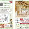 【木のひらや】松本市お客様の家完成見学会1