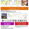 家造り応援キャンペーン!!3