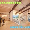 「木のひらや」モデルハウス オープン!1