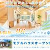 「木のひらや」モデルハウス オープン!2