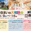 【松本市】住まいの大相談会‼1