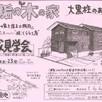 【無垢の木の家】完成見学会2