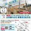 【燕市花見】お客様の家 構造見学会1