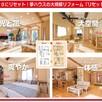 見附リセットモデル ファイナル見学会!2