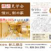 「富竹の家」構造見学会1