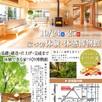 家づくり体験・体感博物館 in長岡モデル2