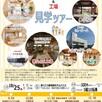 【要予約】新発田モデルハウス&見学ツアー1