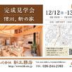 「富竹の家」OPEN HOUSE1