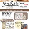 薪ストーブCafe【再】開催‼1