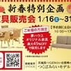 【新春特別企画】家具販売会1