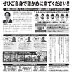 【予約制】注文住宅完成見学会2